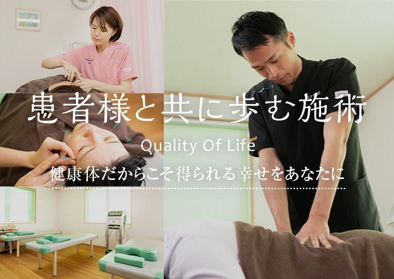 患者様と共に歩む施術Quality Of Life健康体だからこそ得られる幸せをあなたに