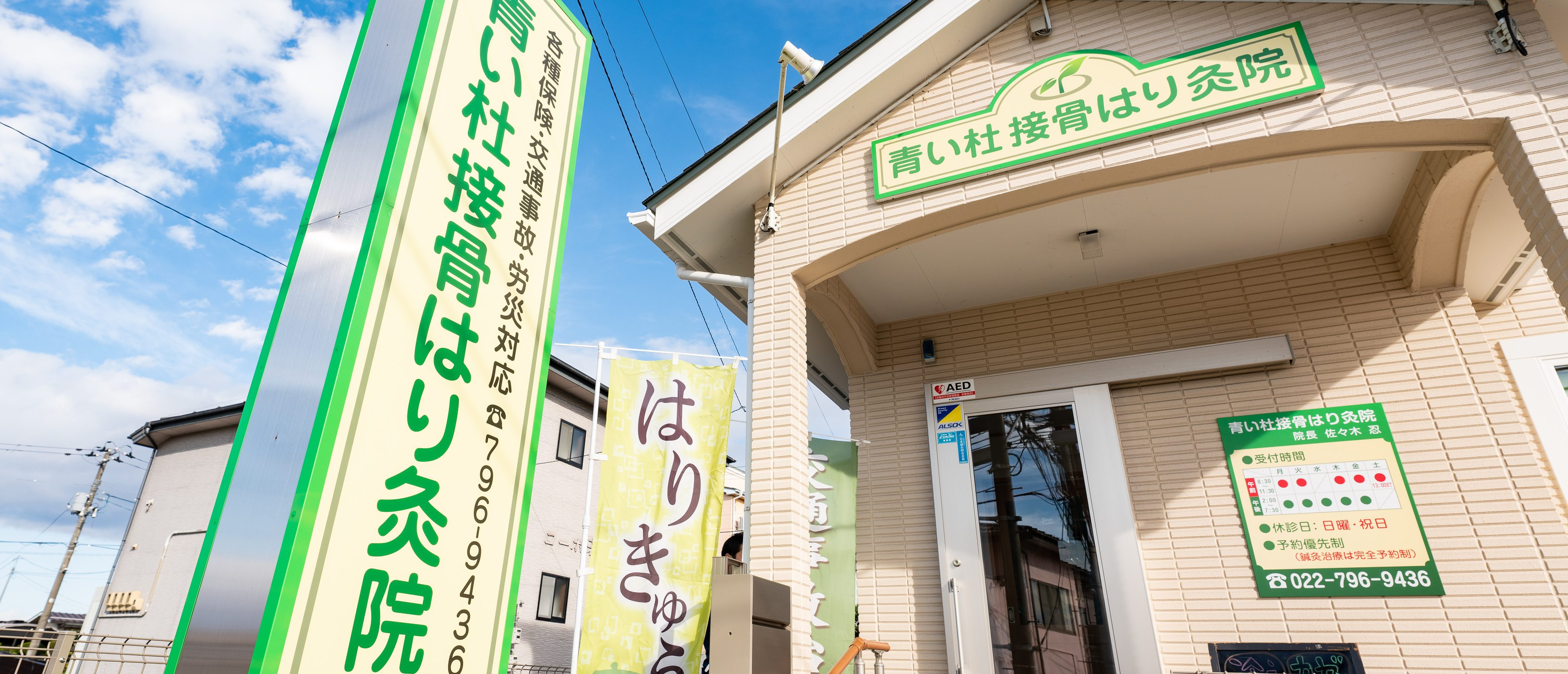 青い杜接骨はり灸院|仙台市太白区緑ヶ丘