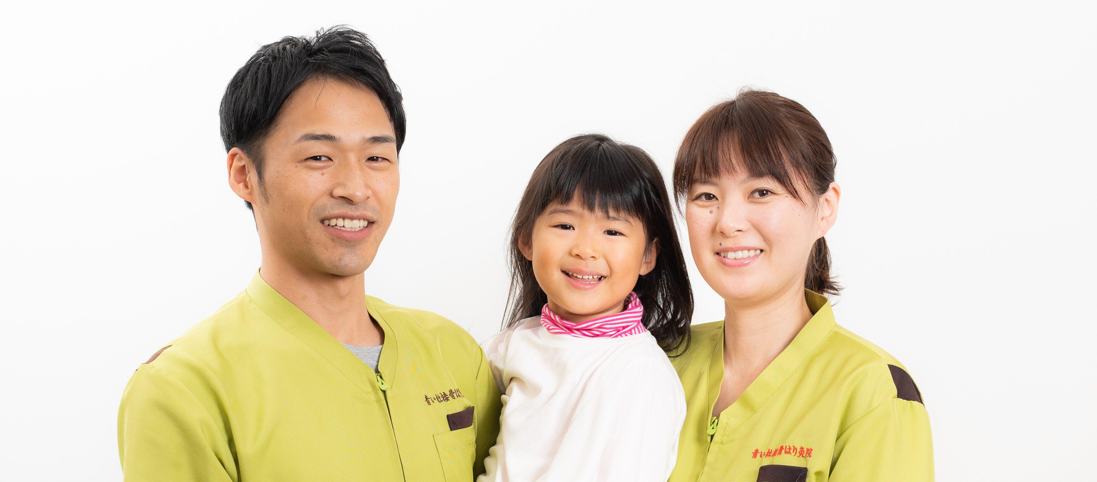 スタッフ紹介|仙台市太白区の青い杜接骨はり灸院