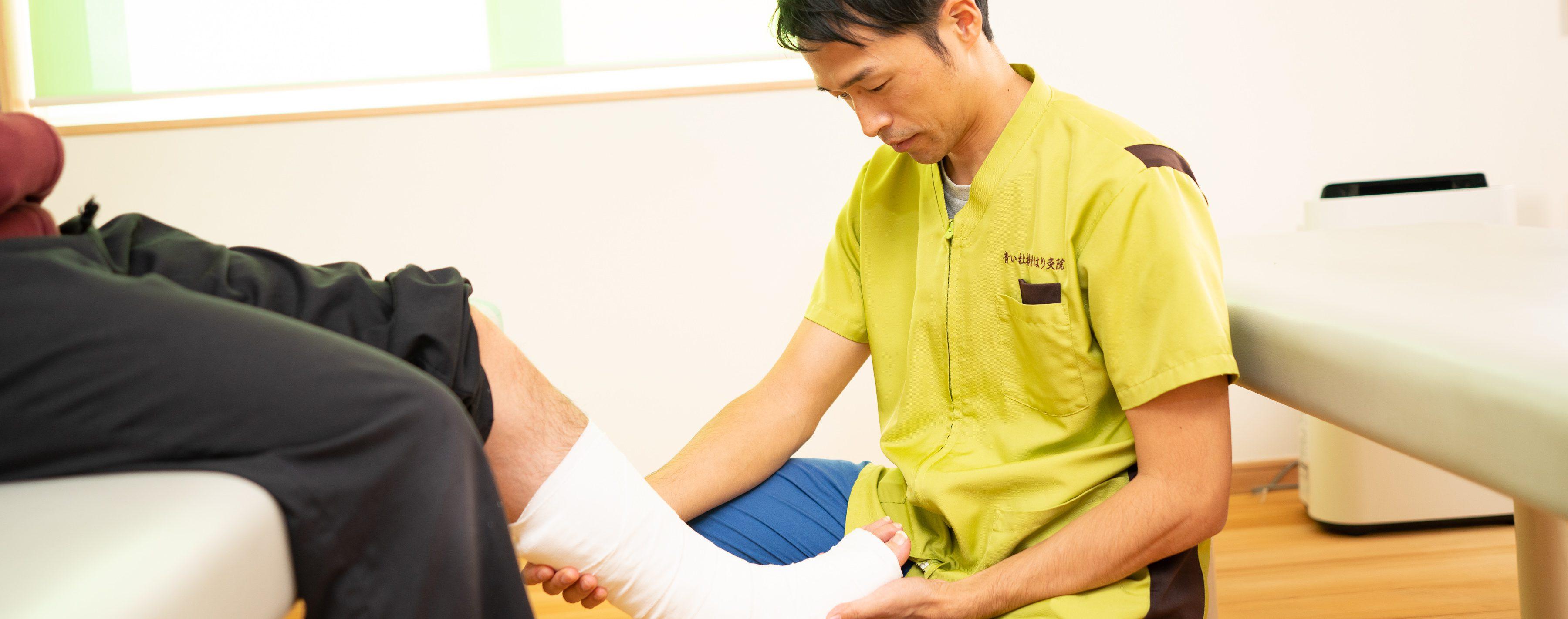 ケガの治療|仙台市太白区